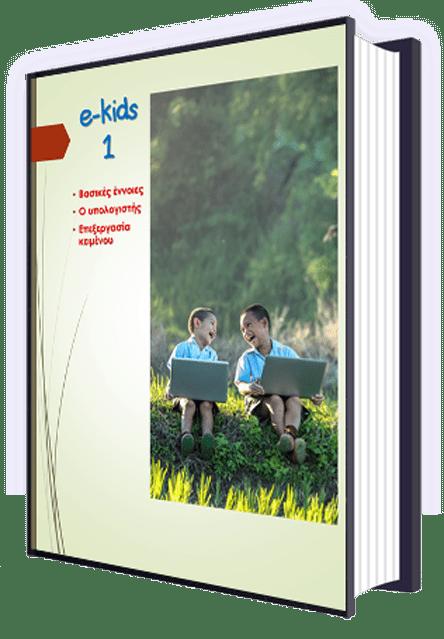 βιβλίο e kids 1 - κουφοπουλου