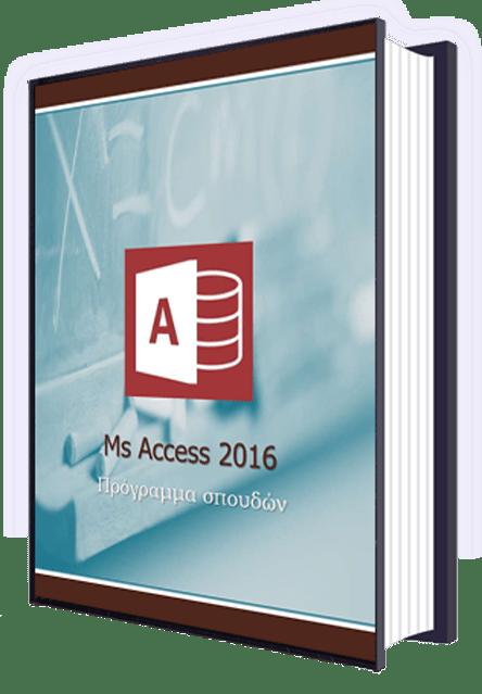 βιβλίο access - κουφοπουλου