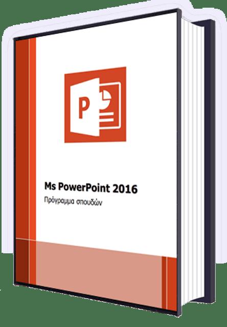 βιβλίο powerpoint - κουφοπουλου
