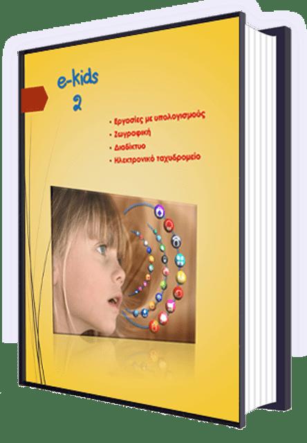 βιβλίο e kids 2 - κουφοπουλου