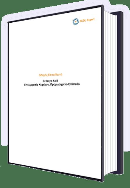 βιβλίο ecdl word advanced - κουφοπουλου