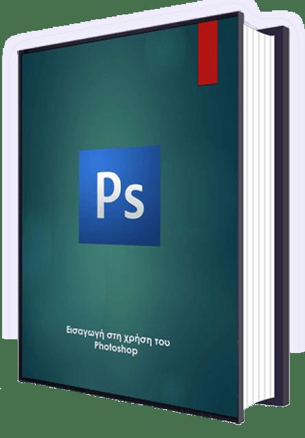 βιβλίο photoshop - κουφοπουλου