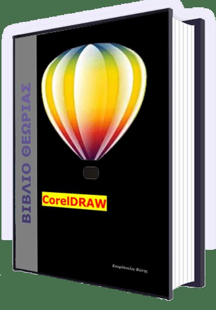 βιβλίο θεωρίας coreldraw - κουφοπουλου