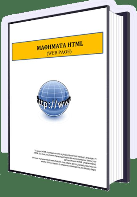 βιβλίο html - κουφοπουλου