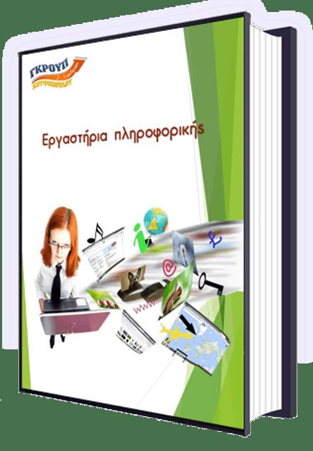 εργαστήρια πληροφορικής - κουφοπουλου