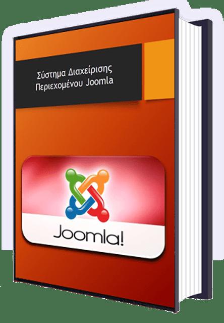 σύστημα διαχείρισης joomla - κουφοπουλου