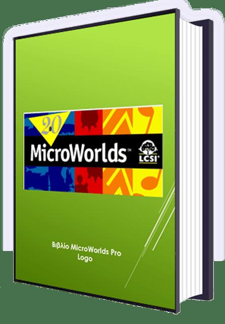 βιβλίο microworlds pro - κουφοπουλου