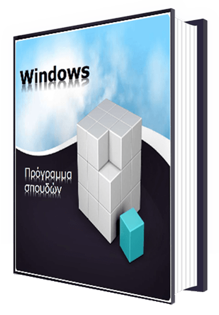 βιβλίο windows 1 - κουφοπουλου
