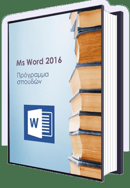 βιβλίο word 1 - κουφοπουλου