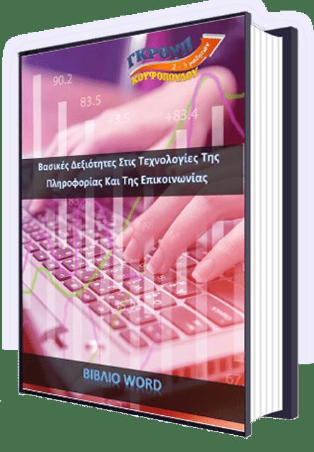 βιβλίο word 2 - κουφοπουλου