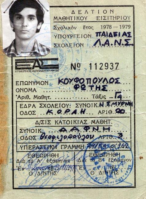 Κουφόπουλος 1978