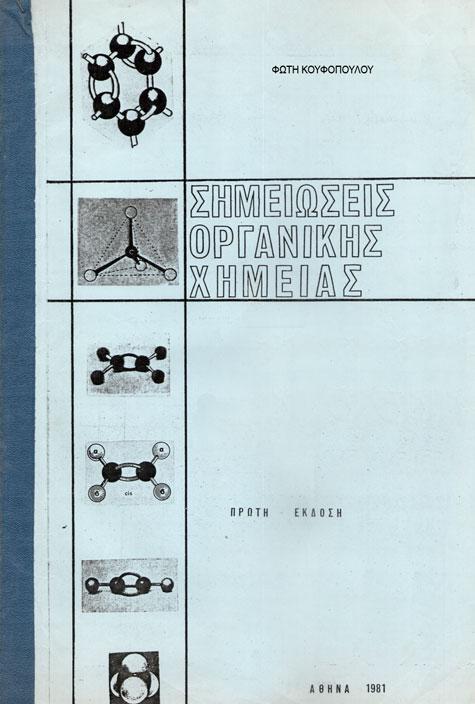 Κουφόπουλος 1982