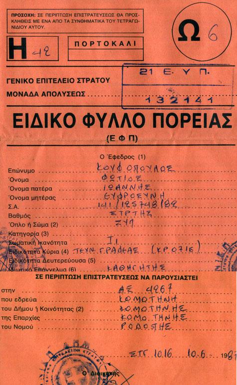 Κουφόπουλος 1986