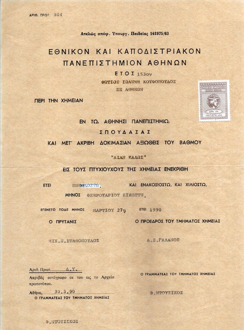 Κουφόπουλος 1987