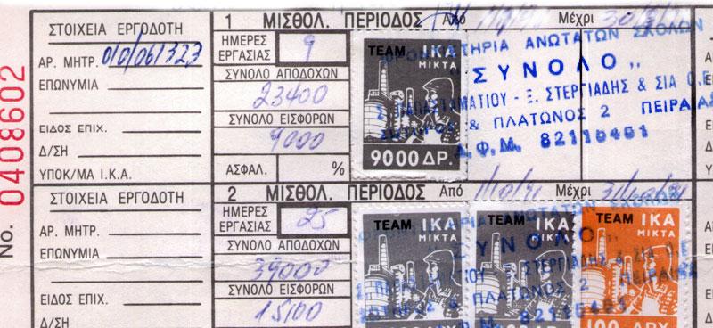 Κουφόπουλος 1989