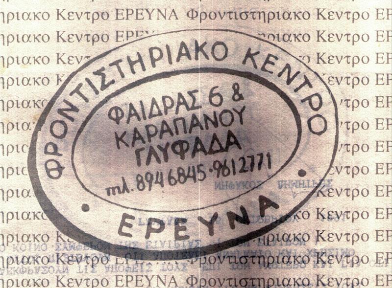 Κουφόπουλος 1990
