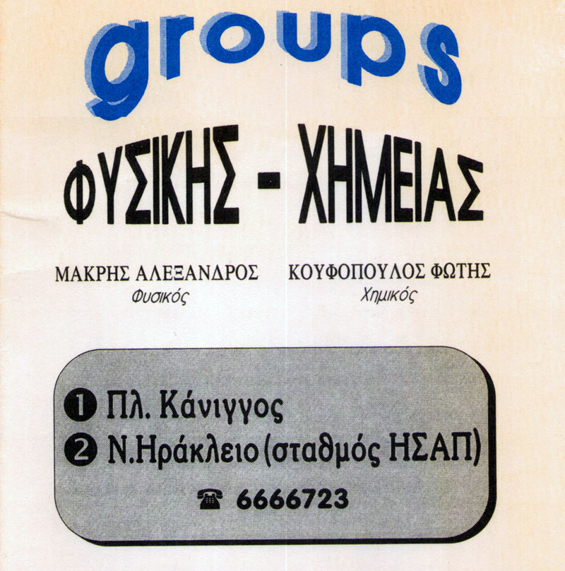 Κουφόπουλος 1994