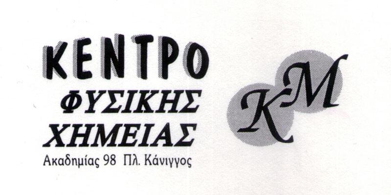 Κουφόπουλος 1995