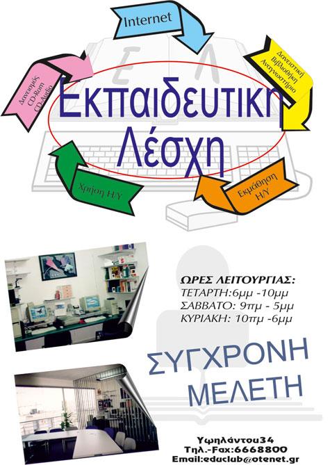 Κουφόπουλος 1996