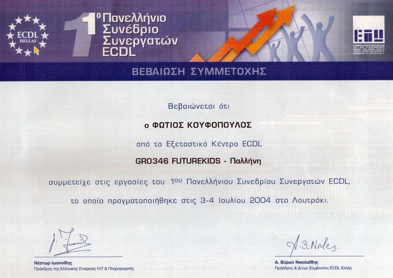 Κουφόπουλος 1999