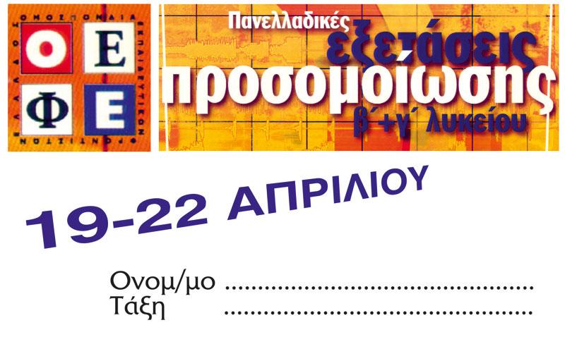 Κουφόπουλος 2001