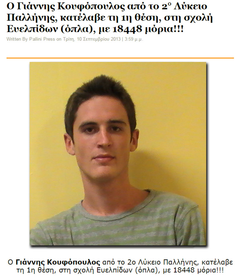 Κουφόπουλος 2013