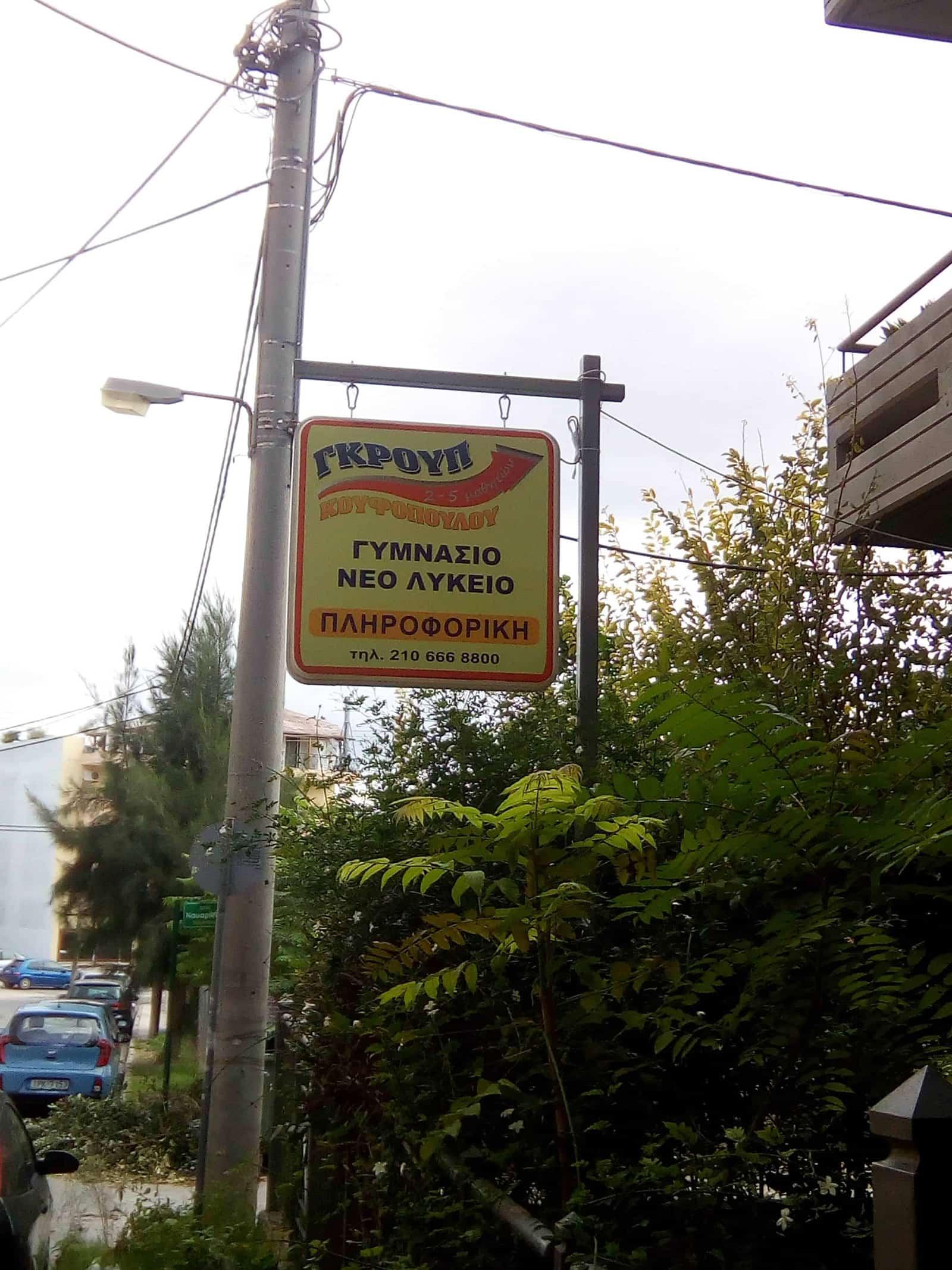φροντιστήριο ΚΟΥΦΟΠΟΥΛΟΥ ταμπέλα