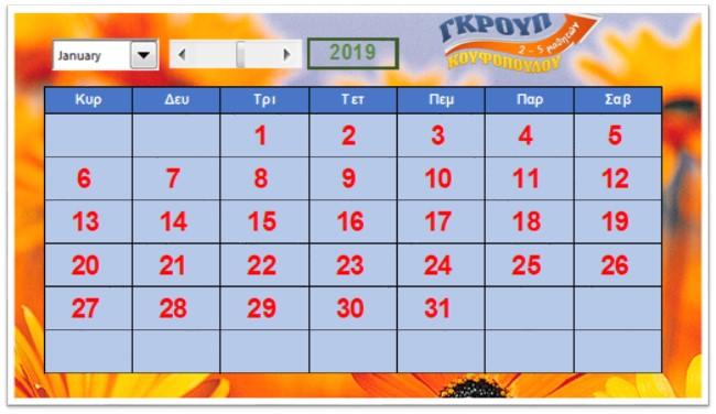 Ημερολόγιο Φροντιστήριο ΚΟΥΦΟΠΟΥΛΟΥ