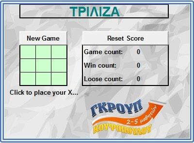 παιχνίδι ΤΡΙΛΙΖΑ