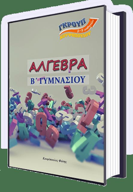 Άλγεβρα Β΄ Γυμνασίου - σημειώσεις