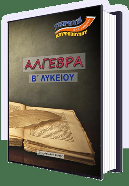 Άλγεβρα Β΄ Λυκείου - σημειώσεις
