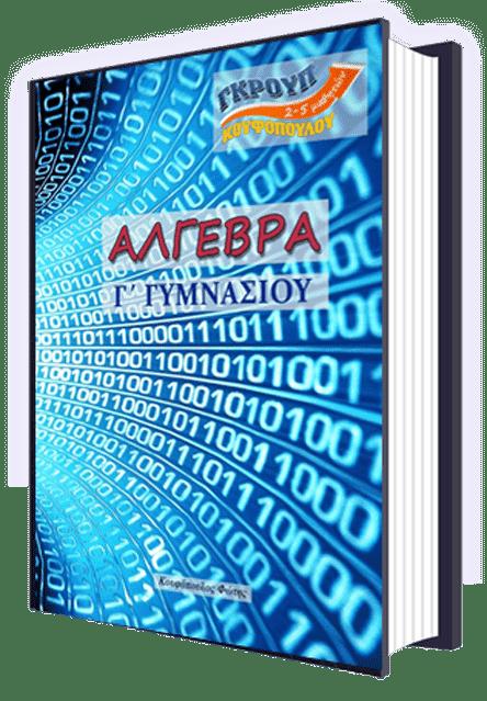 Άλγεβρα Γ΄ Γυμνασίου - σημειώσεις