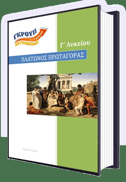 Αρχαία Γ΄ Λυκείου - σημειώσεις