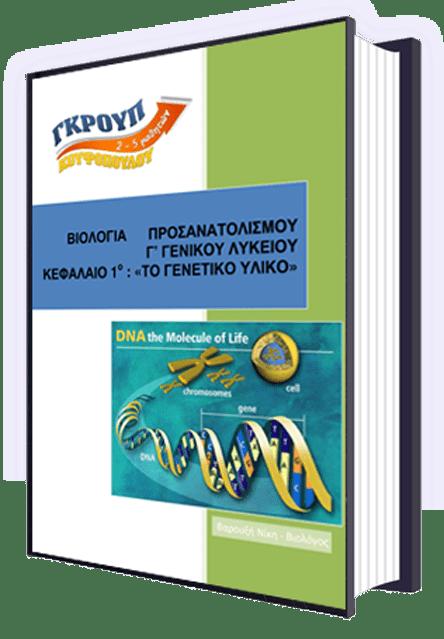 Βιολογία Προσ. Γ΄ Λυκείου - σημειώσεις