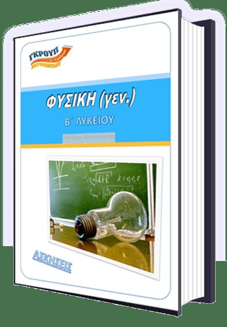 Φυσική Γεν. Β΄ Λυκείου - σημειώσεις