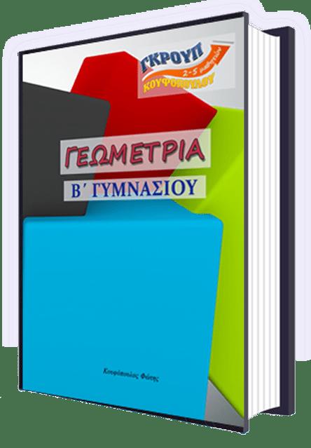 Γεωμετρία Β΄ Γυμνασίου - σημειώσεις