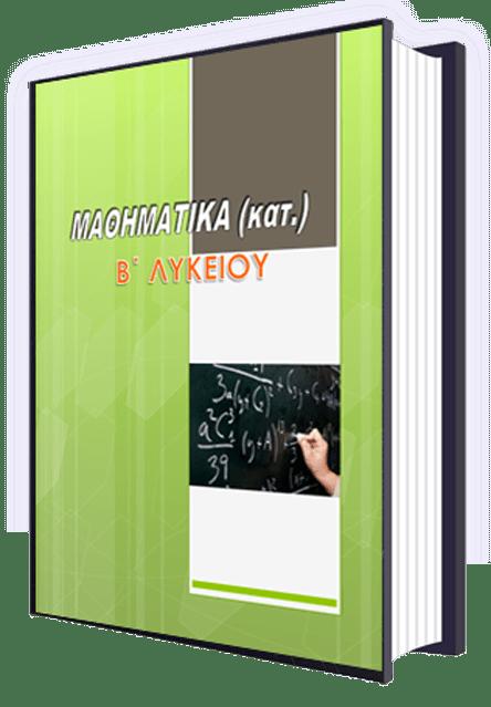Μαθηματικά Προσ. Β΄ Λυκείου - σημειώσεις
