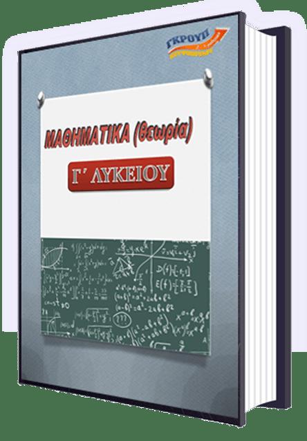 Μαθηματικά Προσ. Γ΄ Λυκείου - σημειώσεις