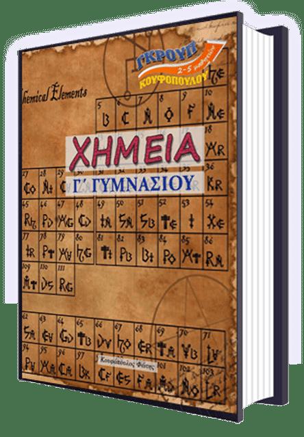 Χημεία Γ΄ Γυμνασίου - σημειώσεις