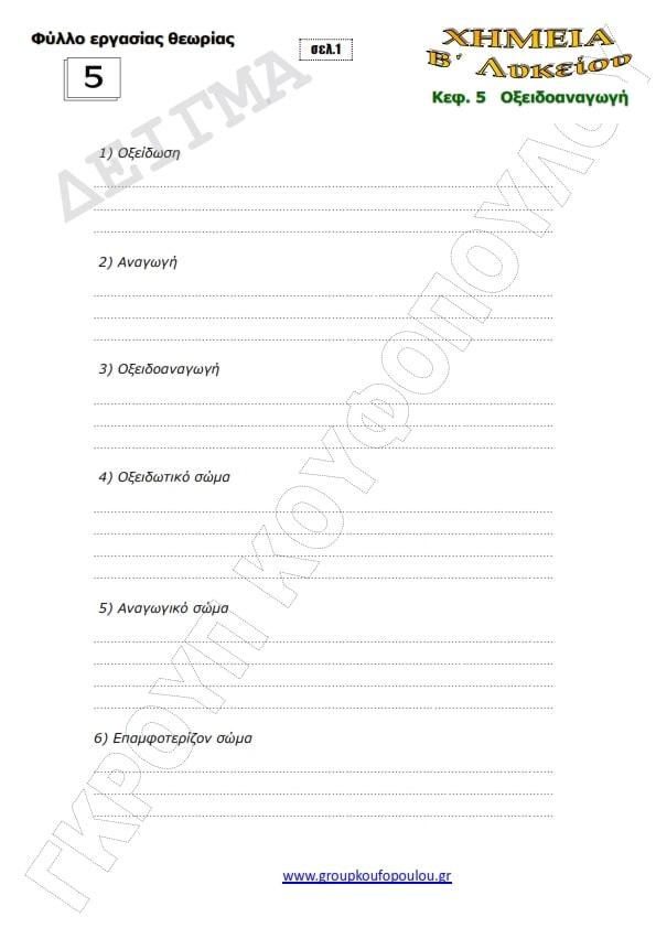 Φύλλο Εργασίας Θεωρίας Γκρουπ Κουφοπουλου2