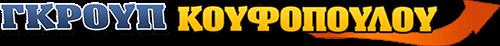κεντρικό λογότυπο γκρουπ κουφοπουλου