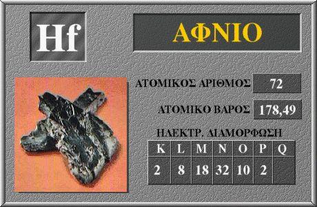 72 Άφνιο Hf