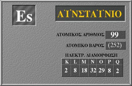 99 Αϊνσταϊνιο Es