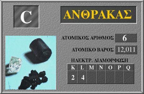 6 Άνθρακας C