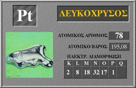 78 Λευκόχρυσος Pt