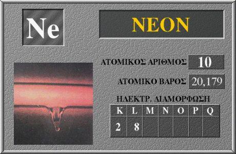10 Νέον Ne