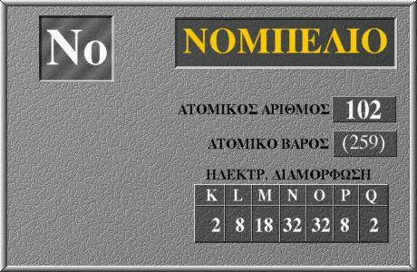 102 Νομπέλιο No