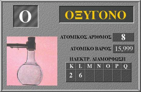 8 Οξυγόνο O
