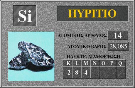 14 Πυρίτιο Si
