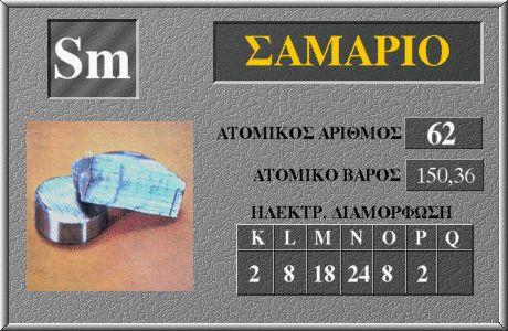 62 Σαμάριο Sm